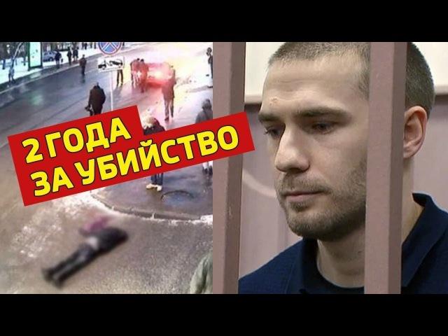 Водителю-убийце дали всего два года колонии Алексей Казаков