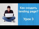 Как создать сайт Урок 3. Что такое landing page. Создание лендинг пейдж.