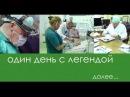Кардиофлешка ECG Dongle в передаче «Один день с легендой»
