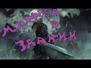 Поступь смерти 5 Манфред в здании (Warhammer Total War)