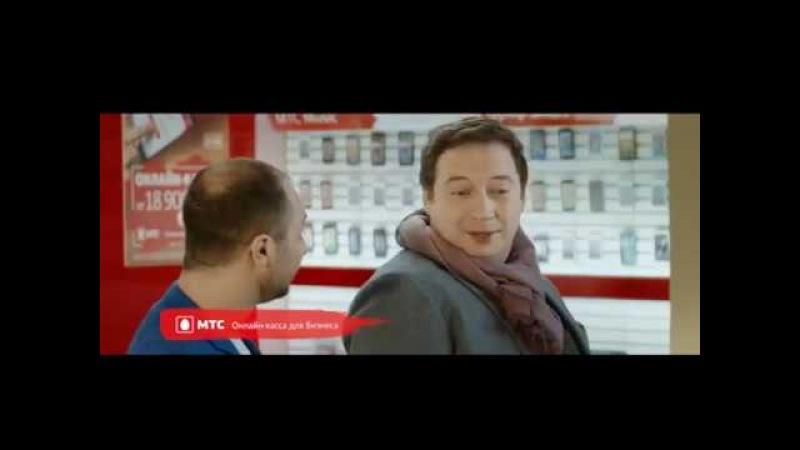 Реклама МТС с Демисом Карибидисом – Онлайн-касса и кассир