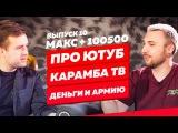 +100500. Максим Голополосов (Макс +100500) про новые выпуски +100500 ютуб, Карамба ТВ, деньг ...
