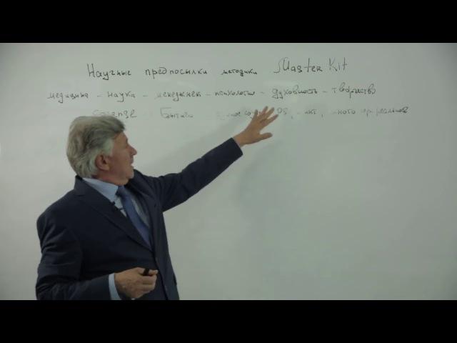 Одинцов Научные предпосылки методики Мастер Кит