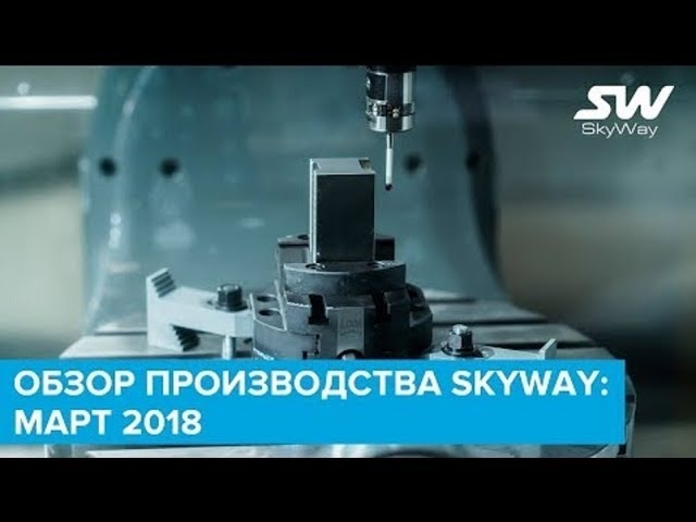 Обзор производства SkyWay