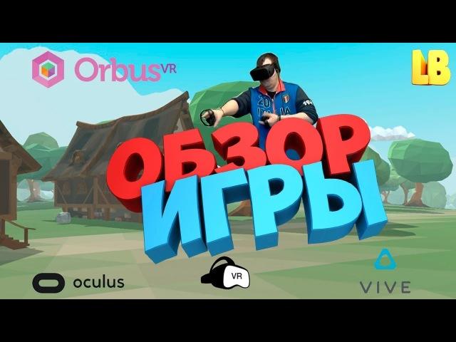 ОБЗОР ИГРЫ | VR MMORPG | ORBUS VR | OCULUS RIFT
