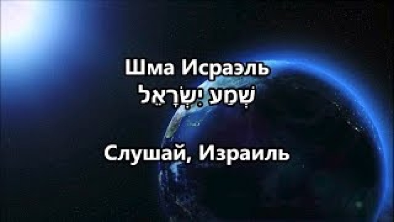 Шма Исраэль שְׁמַע יִשְׂרָאֵל Слушай Израиль Yossi Azulay יוסי אזולאי Иосси Азулай