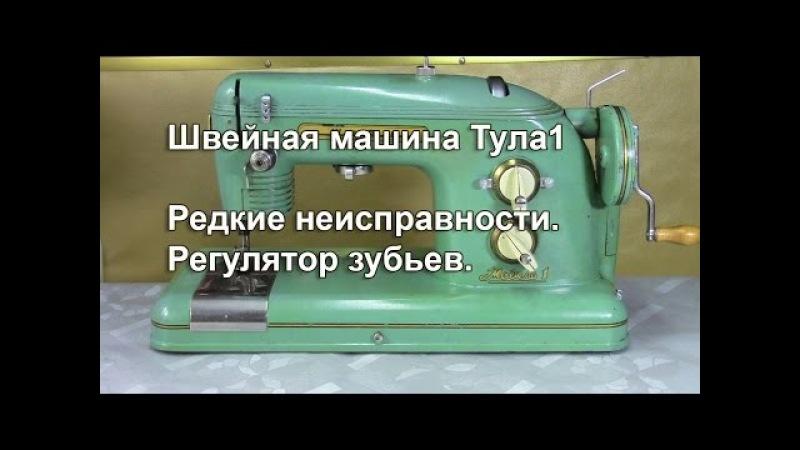 Тула 1 Редкие неисправности и регулятор зубьев Видео № 263