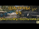 Warface. Клан -ШАЛУНЫ- VS клана ОколоФутбольчика