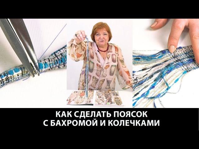 Как сделать пояс с бахромой и колечками в стиле Шанель Пошаговый мастер-класс по изготовлению пояса