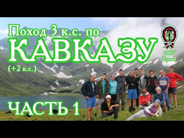 Архыз-Теберда. Поход 3 к.с. по Кавказу, часть 1 (июнь 2016 г.)