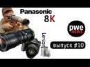 PWE News 10. Инновации Sony, 8К от Panasonic, Fuji для видео