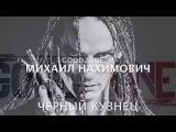 GOODZONE (feat Михаил Нахимович) - Однажды в сказке (promo)
