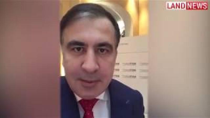 Заявление Саакашвили из Европы после митинга 18.02.2018