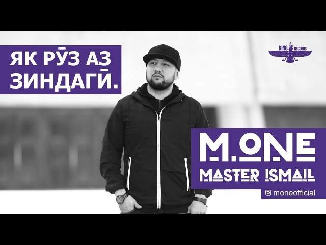 Master Ismail - Як рузи зиндаги (Душанбе, кор, машк, студия)