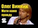 Олег Винник, Мати каже правду клип.