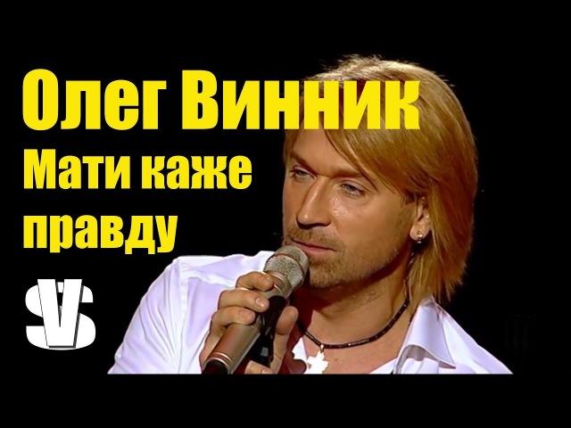 Олег Винник, Мати каже правду (клип).