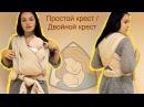 Слинг шарф инструкция Простой крест Двойной крест