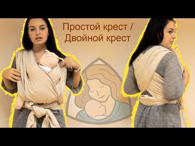 Слинг-шарф инструкция Простой крест/Двойной крест