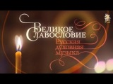Великое славословие - Русская духовная музыка (2008)