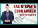 Как открыть свой бизнес в эпоху переизбытка