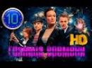 ᴴᴰ Граница времени 10 серия 2015 Фантастика детектив HD качество