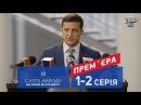 Слуга Народа 2. От любви до импичмента - 1 и 2 серии Премьера сериала 2017 в 4к