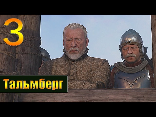 Прохождение Kingdom Come Deliverance Часть 3 Тальмберг 1080p 60 FPS