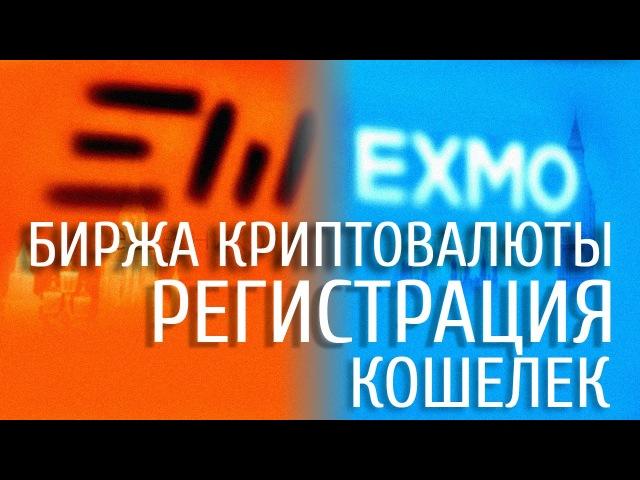 Биржа криптовалюты EXMO Эксмо регистрация кошелек новый кабинет
