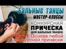 М К 001 ПРИЧЕСКА ДЛЯ БАЛЬНЫХ ТАНЦЕВ Часть 1 Основа конкурсной прически