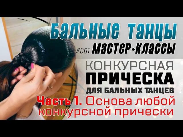 М-К 001. ПРИЧЕСКА ДЛЯ БАЛЬНЫХ ТАНЦЕВ (Часть 1). Основа конкурсной прически
