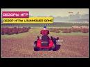Обзор игры Lawnmower Game