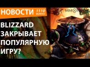 Blizzard закрывает популярную игру Новости