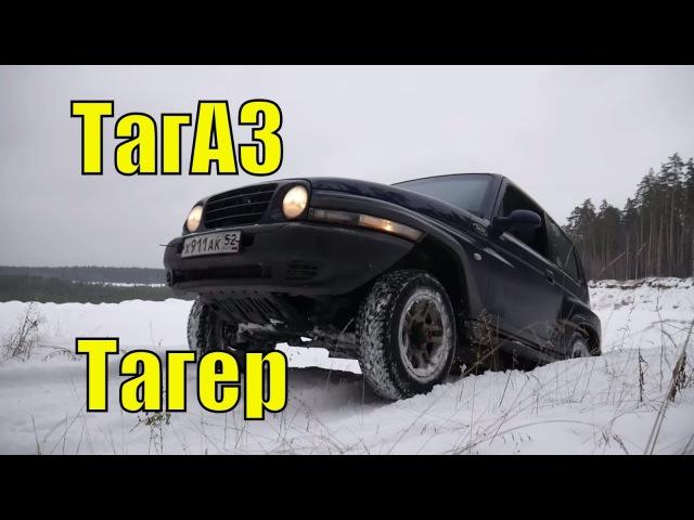 ТагАЗ Tager 2.3 бензин, Русский Кореец