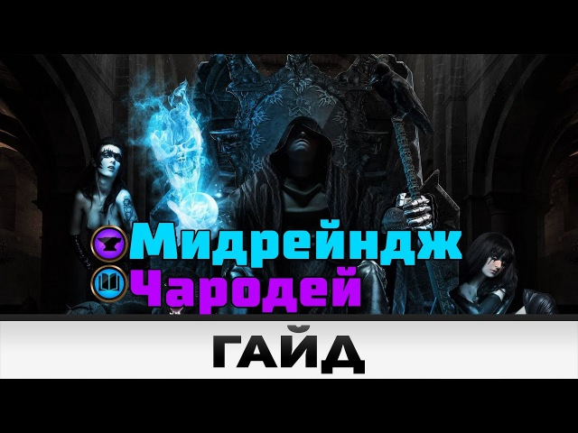 TES Legends - Мидрейндж Чародей | Гайд