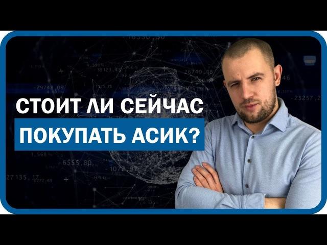 Стоит ли сейчас покупать Antminer/Асик? Актуальность асика S9, L3, D3