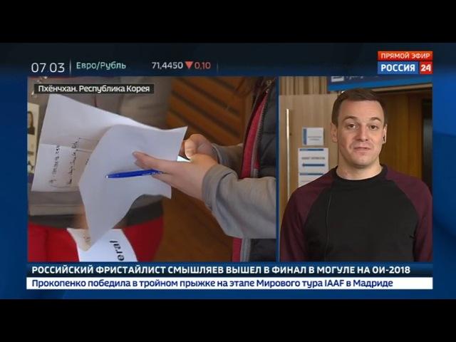 Новости на «Россия 24» • Мэтью Риб расказал, чем руководствовался CAS в своем решении о недопуске россиян на Игры