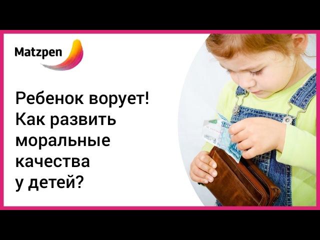 ► Ребенок ворует! Развитие моральных качеств в ребенке    Мацпен