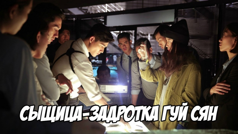 [RUS SUB] Detective Lady Сыщица-задротка Гуй Сян