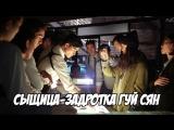 [RUS SUB] Detective Lady / Сыщица-задротка Гуй Сян