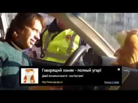 ПРИКОЛ С ГАИШНИКОМ