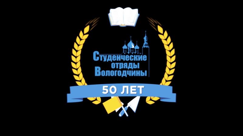 Студенческим отрядам Вологодчины - 50 лет!