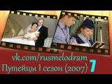 Путейцы 1 сезон 7 серия (2007)