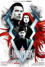 Сверхлюди / Inhumans (2017)