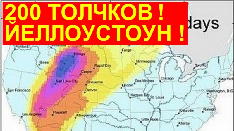Вулкан Йеллоустоун новости 200 подземных толчков !