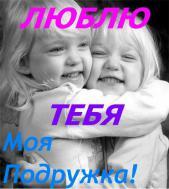 Люблю тебя моя подружка!