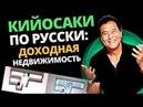 Инвестиции в недвижимость Доходная недвижимость Проект Романа - ученик Наталии Закхайм