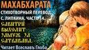 Махабхарата Стихотворный перевод С Липкина Часть 14