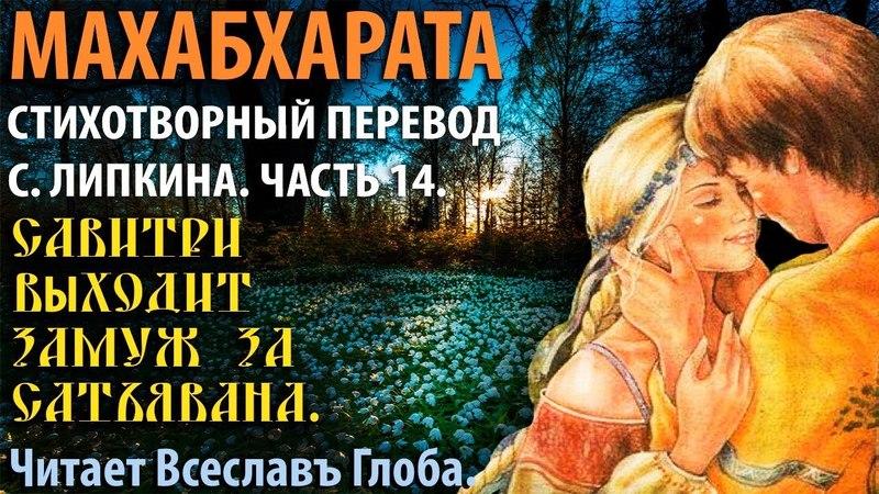 Махабхарата Стихотворный перевод С Липкина Часть 14 смотреть онлайн без регистрации