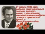 К Дню рождения Георга Отса
