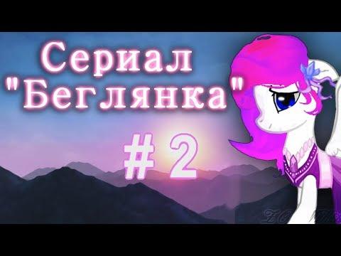 Сериал Беглянка 1 сезон 2 серия